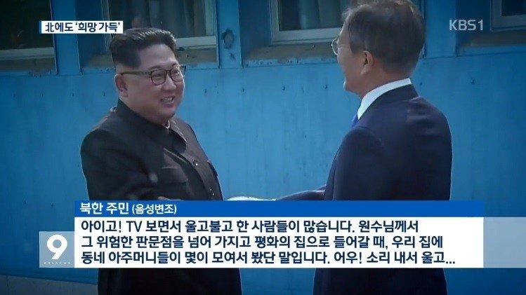 북반6.jpg 남북정상회담에 대한 북한주민들의 반응.news