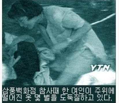 1390587944_downloadfile_24.jpeg 삼풍백화점 붕괴 당시 찍힌 악마의 미소