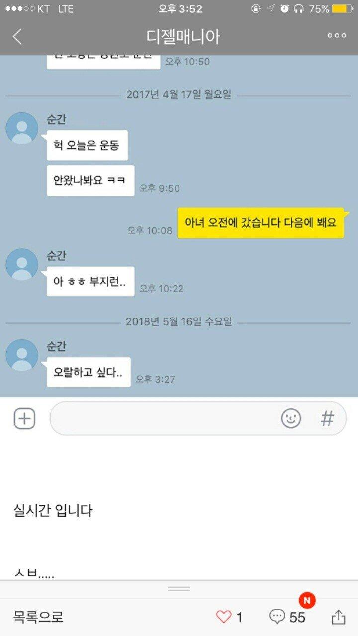 2.jpg 헬스장에서 남자한테 번호따인 후기
