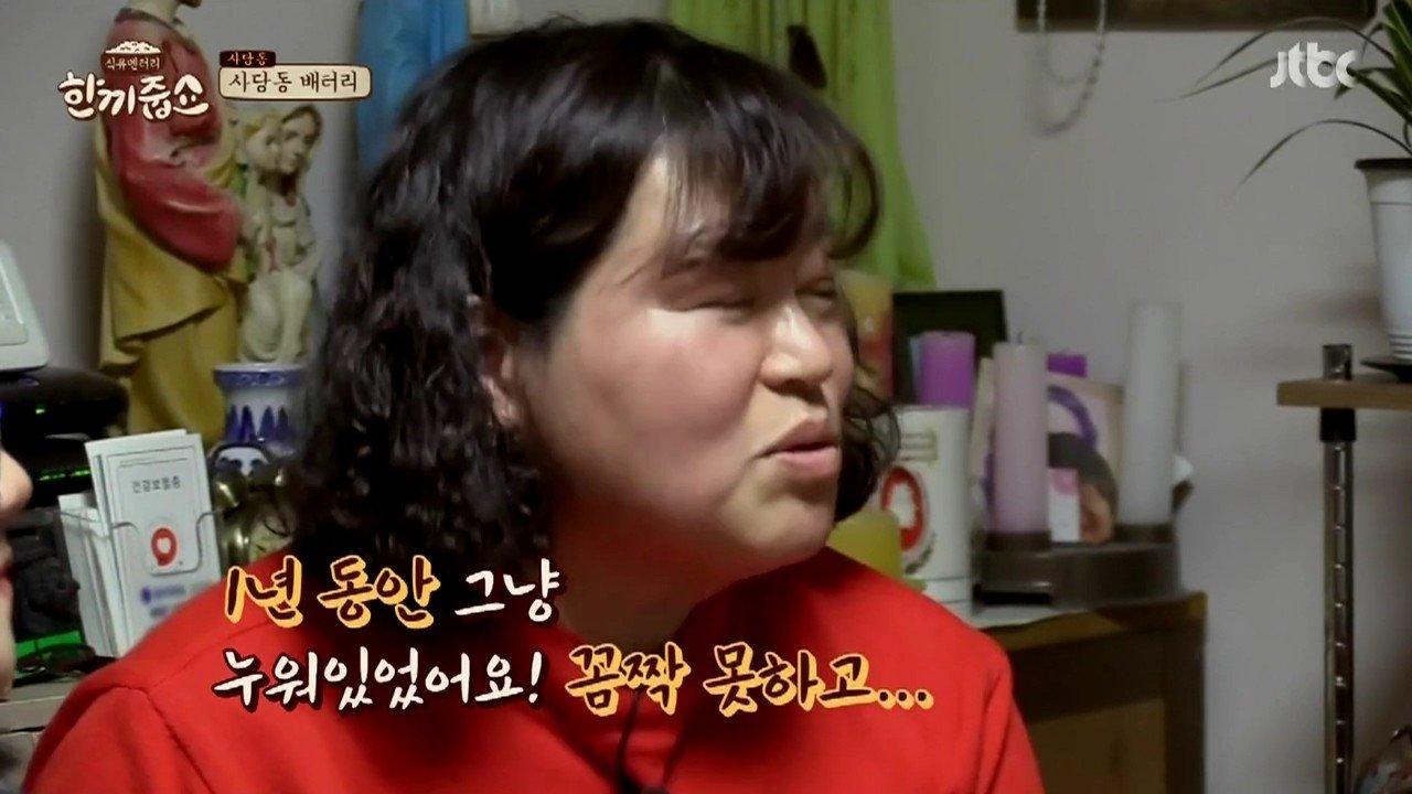 3.JPG 약ㅅㅇ)한끼줍쇼에 침맞고 1년간 마비온 어머니