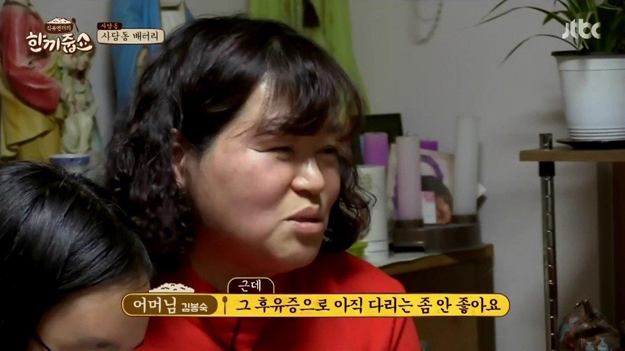 14.JPG 약ㅅㅇ)한끼줍쇼에 침맞고 1년간 마비온 어머니