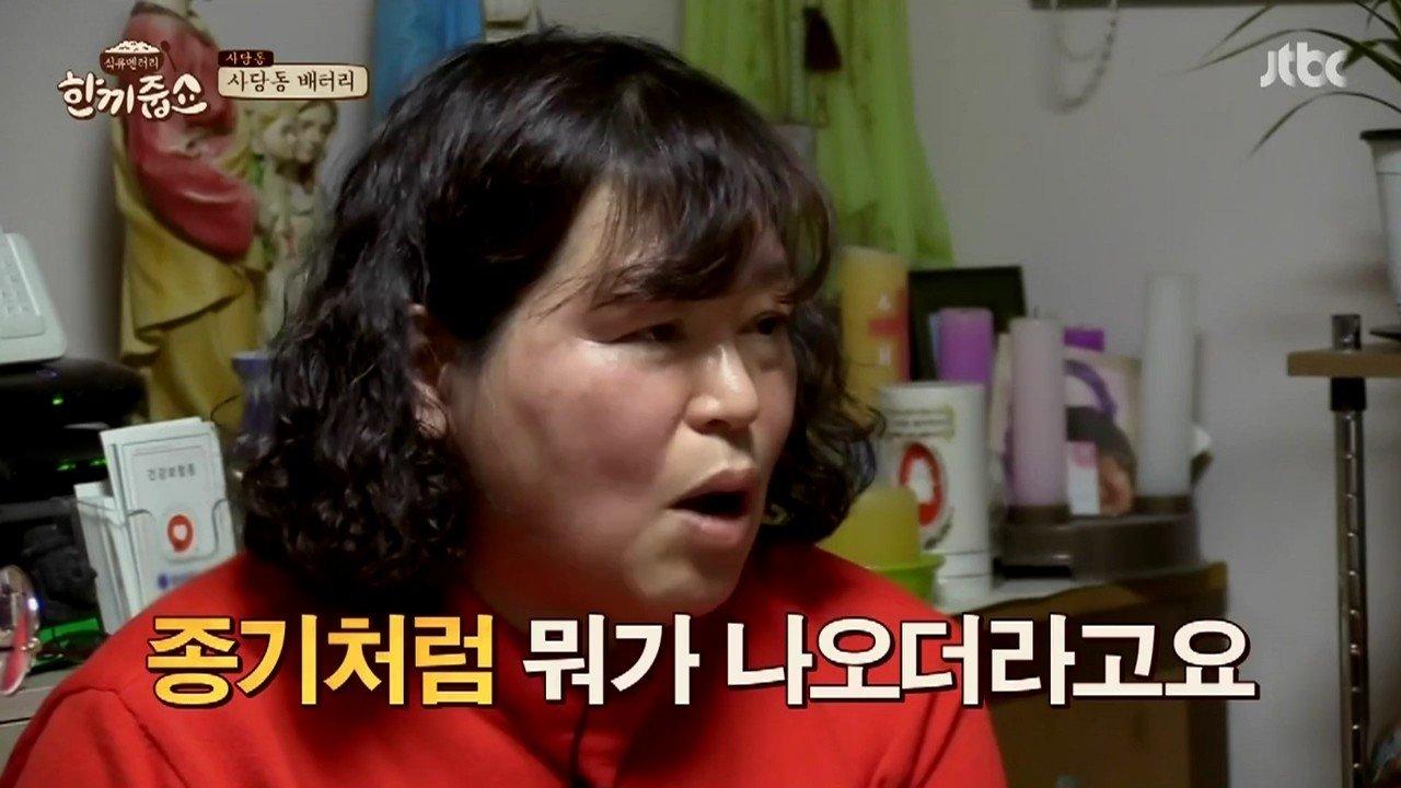 9.JPG 약ㅅㅇ)한끼줍쇼에 침맞고 1년간 마비온 어머니