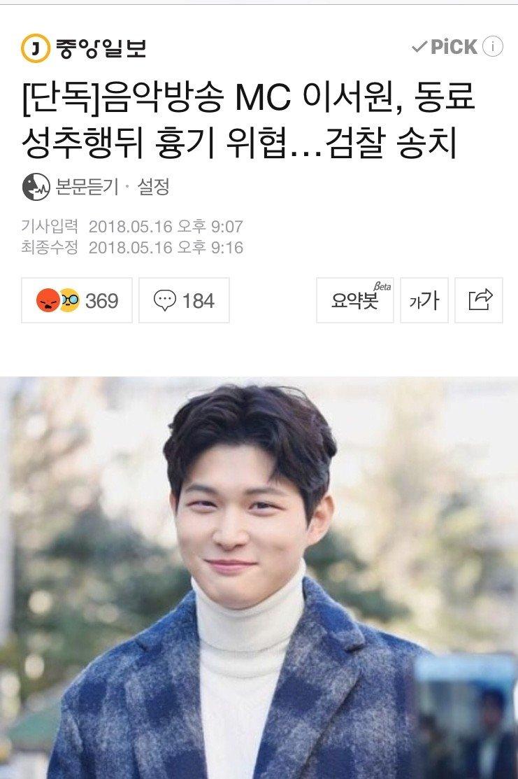 kbs뮤직뱅크 mc 이서원, 동료 성추행 뒤 흉기 위협 검찰 송치