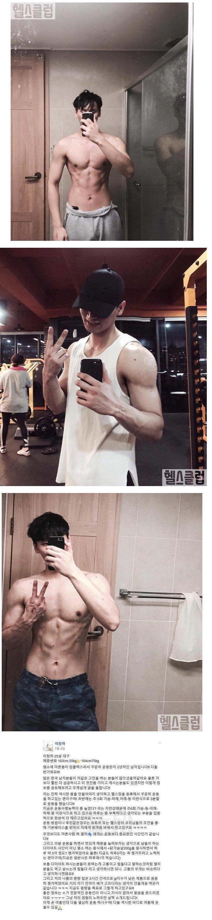20180516000618_kzntgzsb.jpg 마른 남자의 2년간의 몸변화