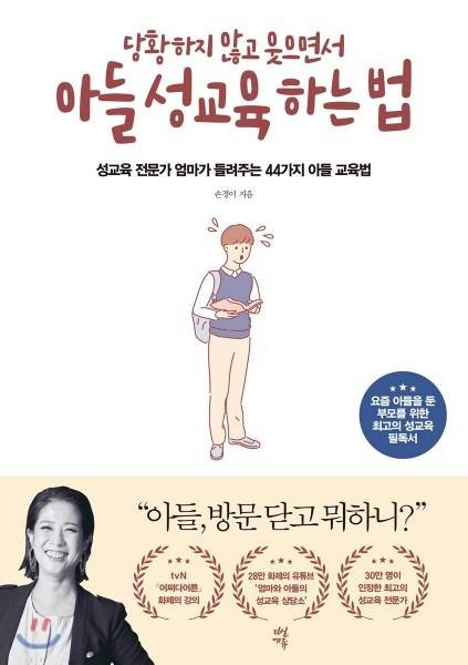 1.jpg 남자인 나도 모르는걸 가르쳐주는 페미니즘 책.jpg