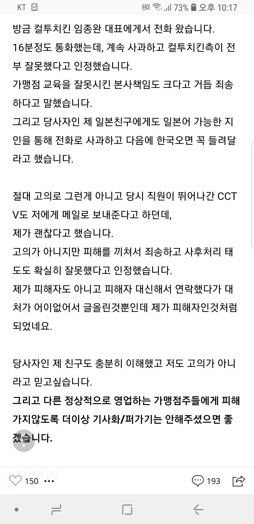 Screenshot_20180516-221715_Samsung Internet.jpg 컬투치킨 사건 해결됨 JPG