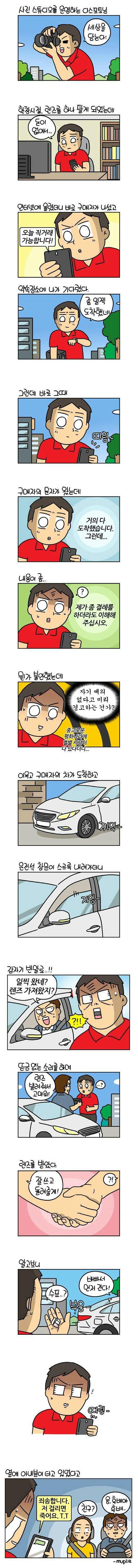 15e2cf4ac63493a2c.jpg [펌] 유부남 중고거래 전설.jpg