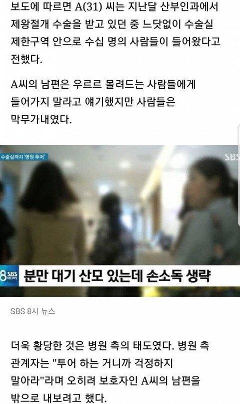 resource (3).jpg 산모가 출산중인 분만실에 외부인 수십명 투어시켜준 병원