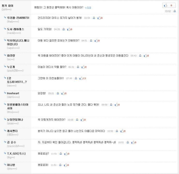 3.png 커뮤니티별 타짜 패러디 댓글.jpg