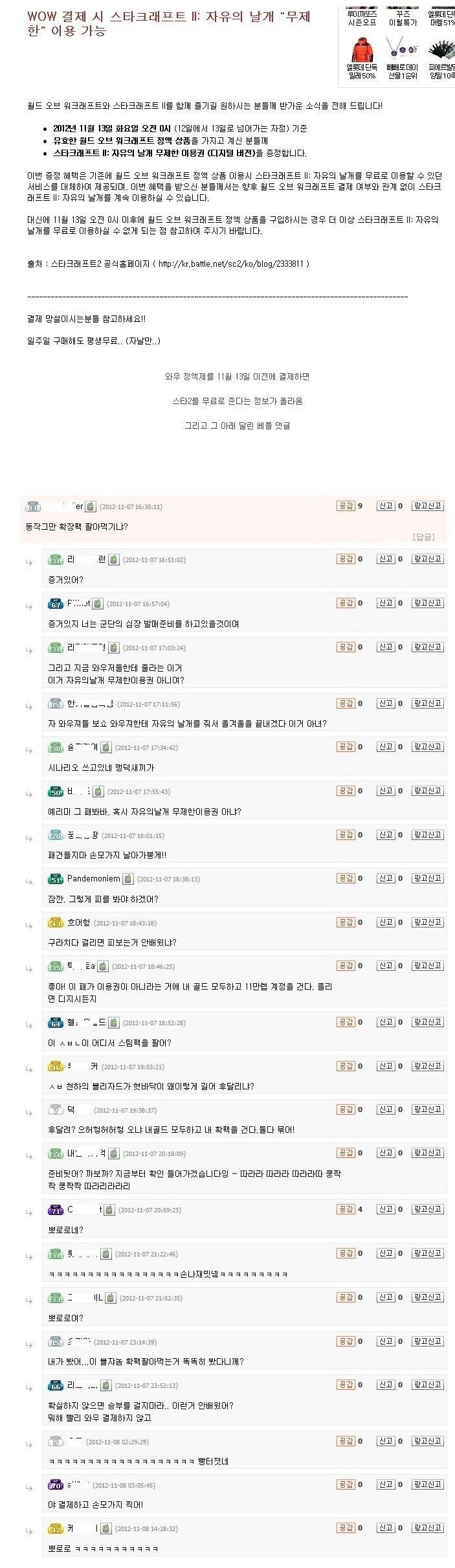 6.jpg 커뮤니티별 타짜 패러디 댓글.jpg