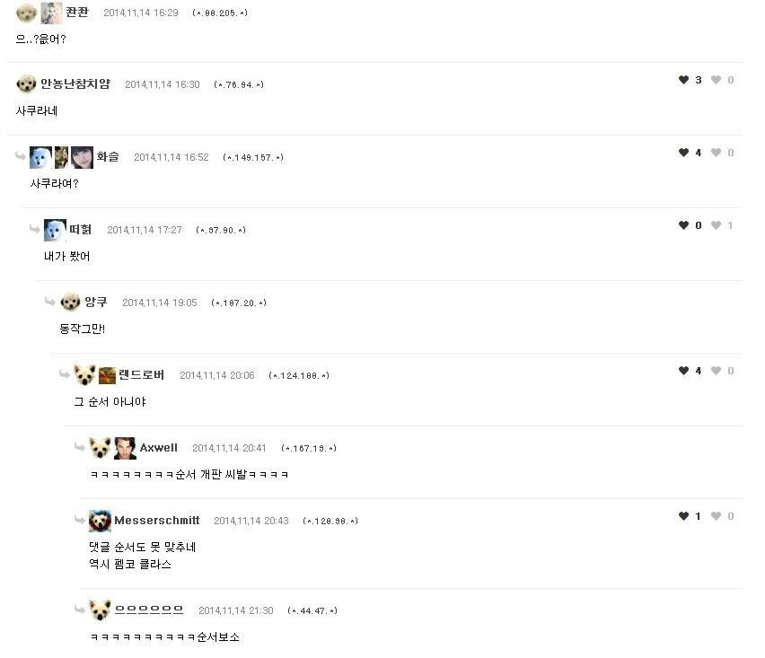 7.jpg 커뮤니티별 타짜 패러디 댓글.jpg