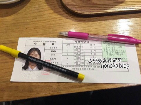 2.jpg 한국수능을 본 일본 학생.jpg