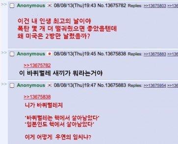 1633f8e0efe4c8c29.jpg 분노스택 다 쌓은 분노 한국인의 반격.JPG