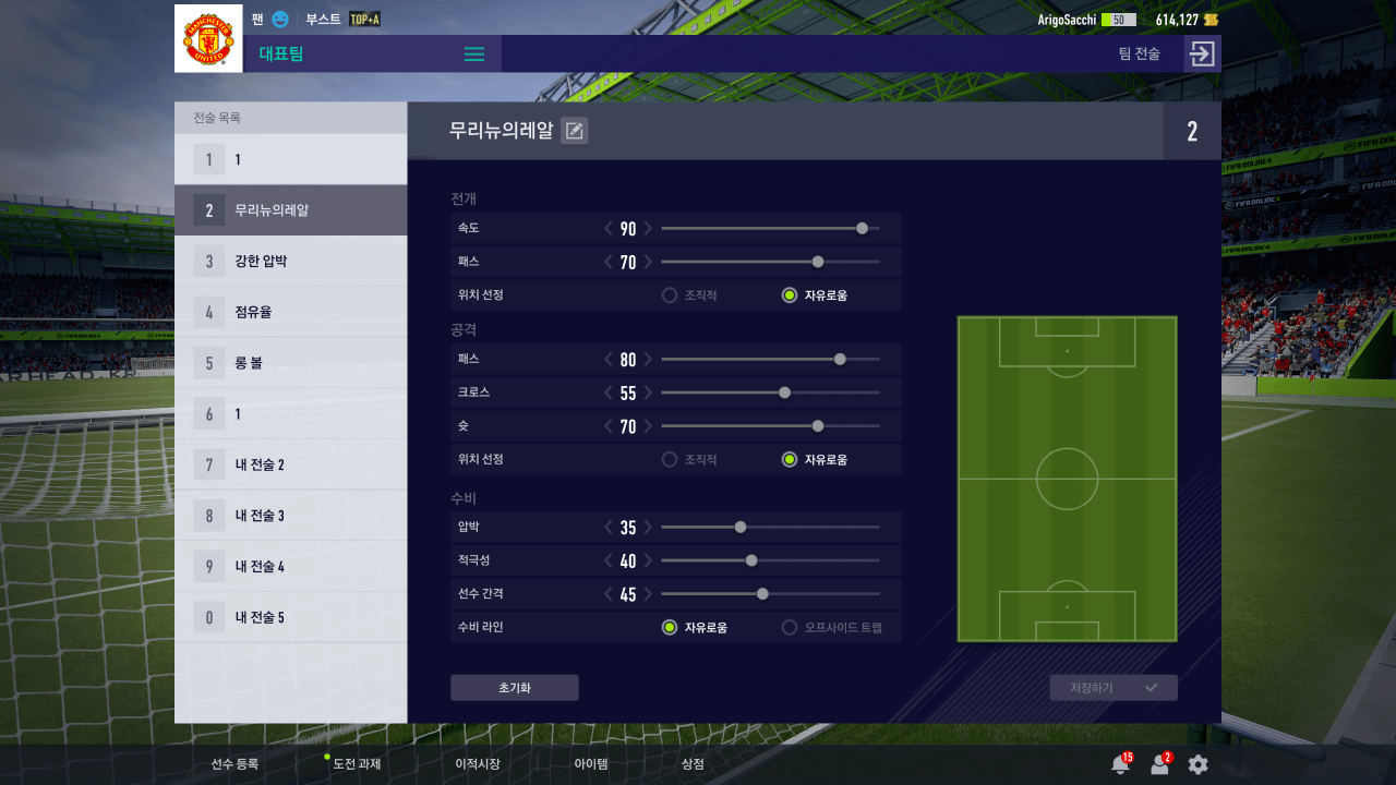 fifa4zf Screenshot 2018.05.25 - 20.30.36.44.png [흙손주의] 드리블이 필요없는 433 무한역습주의보 (무리뉴식 레알) 및 추천선수