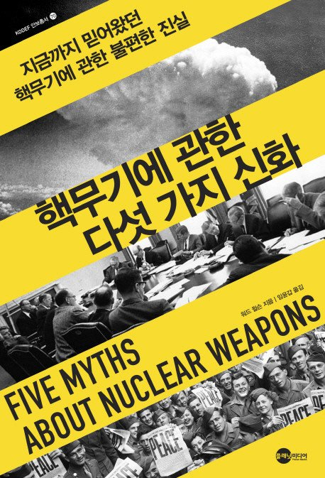 x9788997094516.jpg 일본이 두려워했던 건 원폭이 아닌 소련군