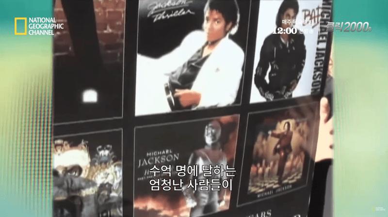 5.png 마이클 잭슨의 죽음이 전세계에 끼친 엄청난 영향력.jpg