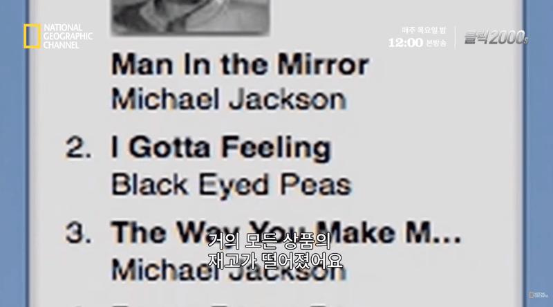 15.png 마이클 잭슨의 죽음이 전세계에 끼친 엄청난 영향력.jpg