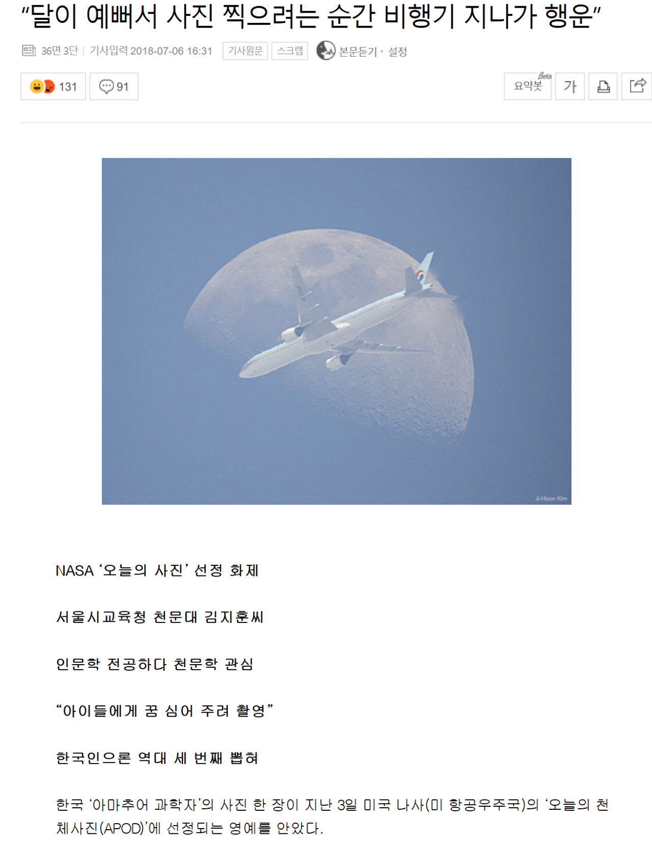 NASA 오늘의 사진 선정