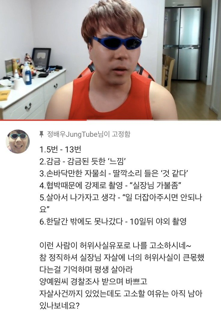 양예원 저격 유튜버 고소당함.jpg
