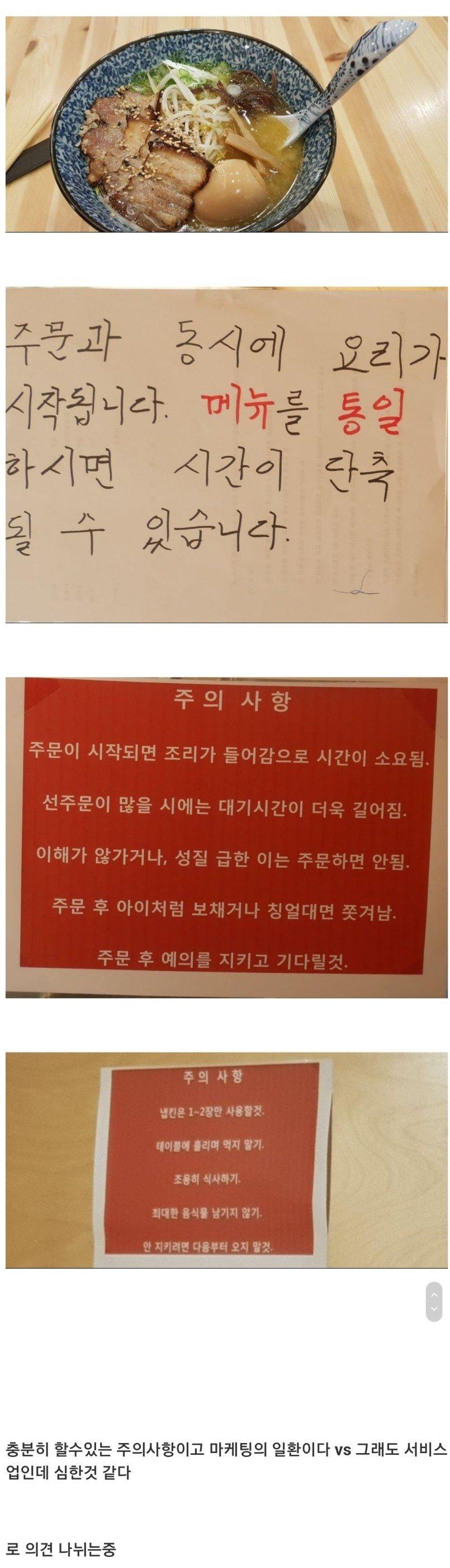 논란 중인 건대 라멘집.jpg