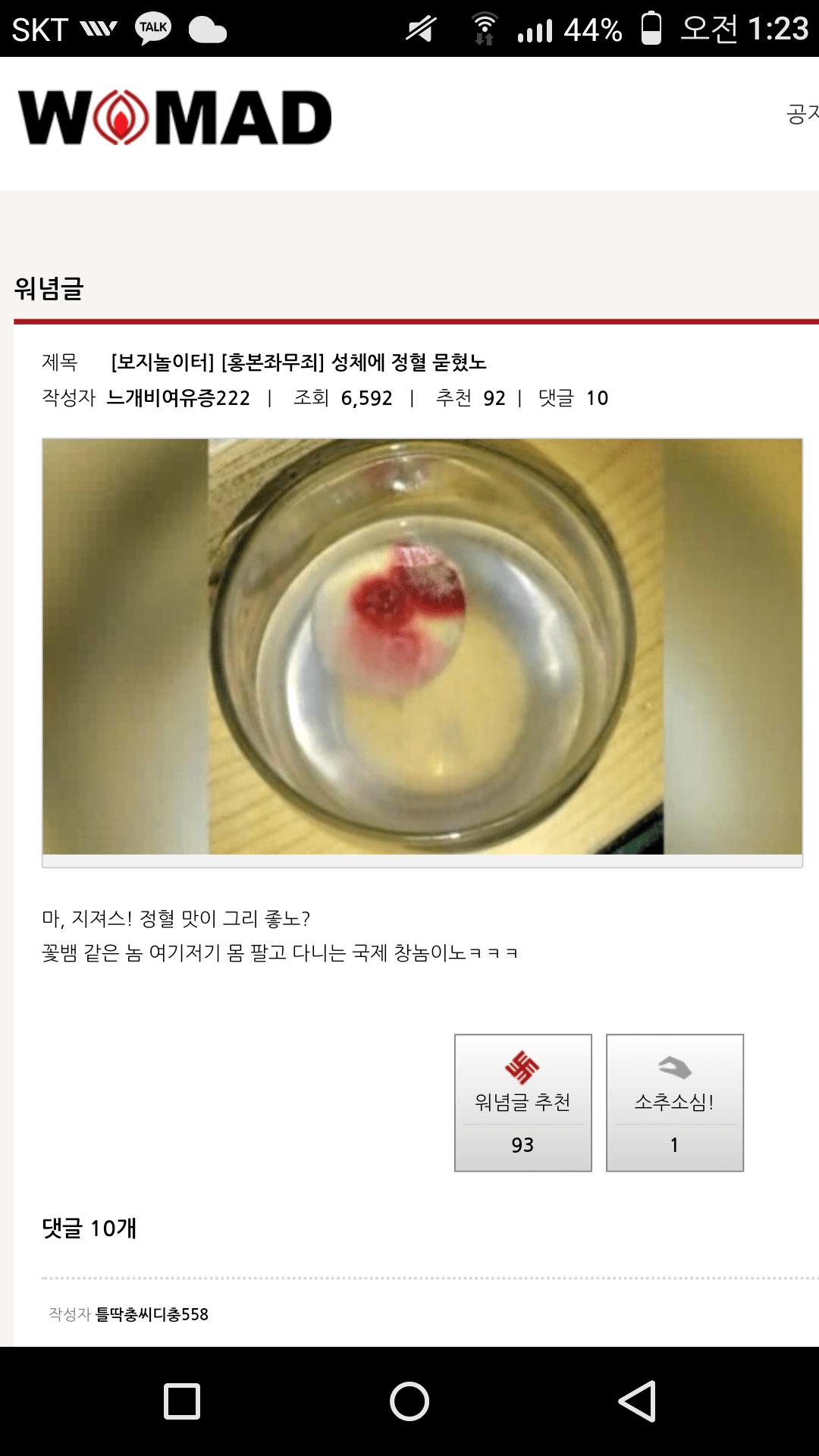 Screenshot_2018-07-12-01-23-33.png [혐]\'그 사이트\' 천주교 능욕 또 올라왔네요 이번엔 피 ㄷㄷ