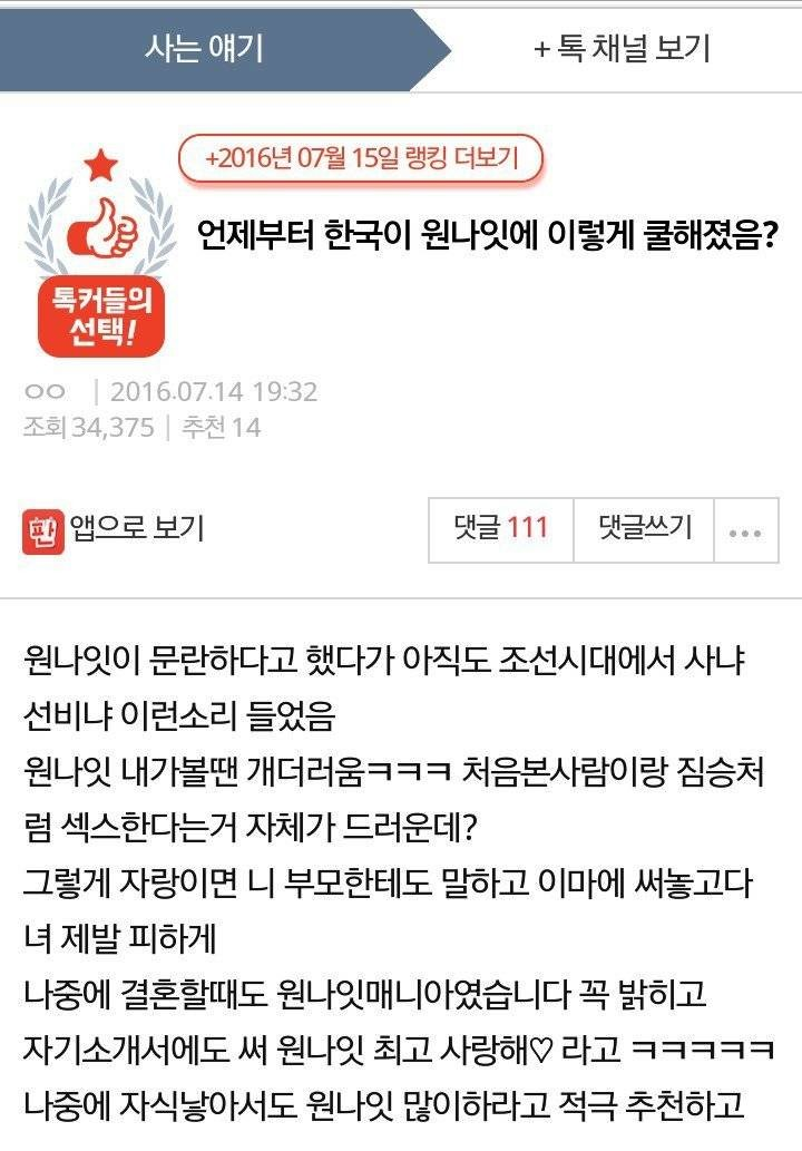 47a8fe6fbe8985f346fb4e0cc67b1d11.jpg 언제부터 한국이 원나잇에 이렇게 쿨해졌음?