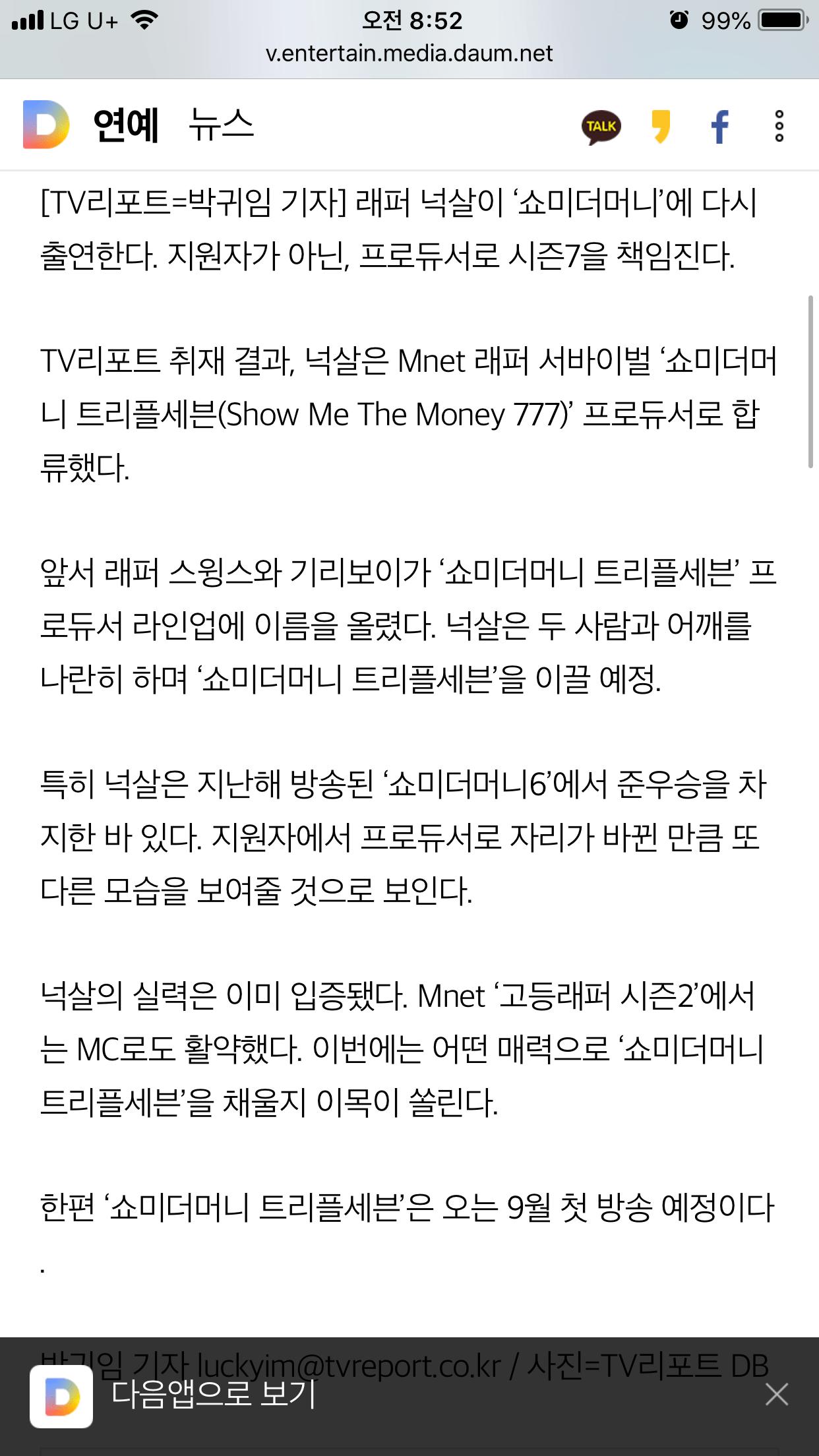 [단독] 래퍼 넉살, \'쇼미더머니\' 시즌7 프로듀서 됐다