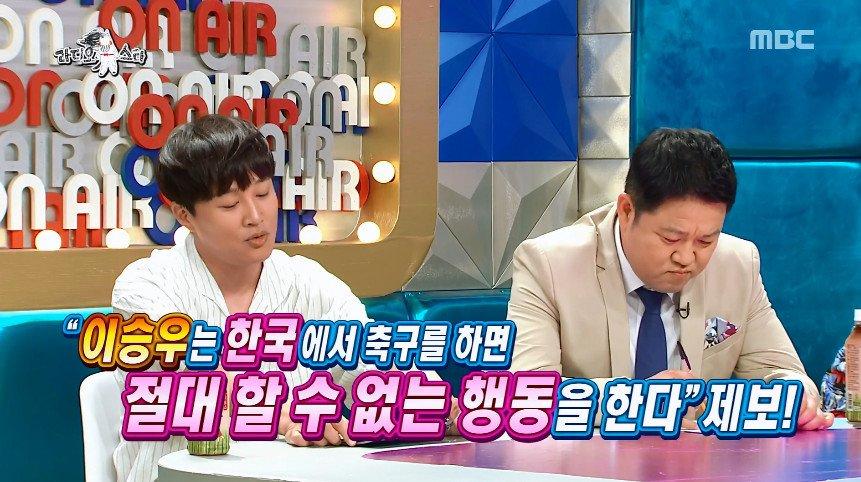Cap 2018-07-12 00-30-40-085.jpg [라디오스타] 손흥민과 김진현을 진짜 화나게한 이승우ㅋㅋ.jpg