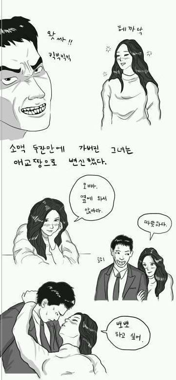 ahUFBVC.jpg ㅇㅎ)아는 학교 후배와..manhwa