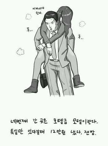 becKo2E.jpg ㅇㅎ)아는 학교 후배와..manhwa