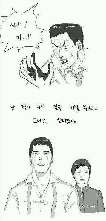 eIN6sTL-1.jpg ㅇㅎ)아는 학교 후배와..manhwa