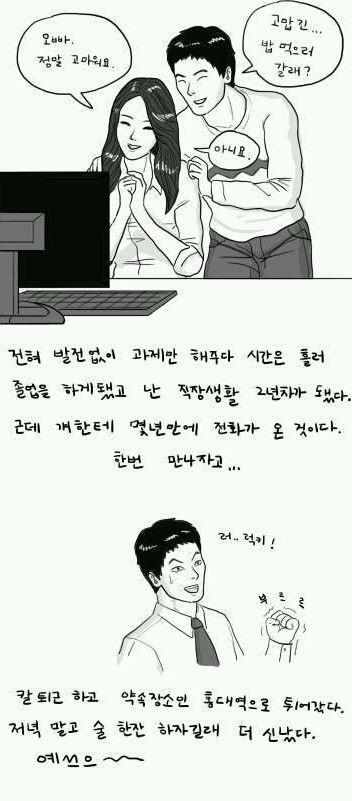 wbmfJLb.jpg ㅇㅎ)아는 학교 후배와..manhwa
