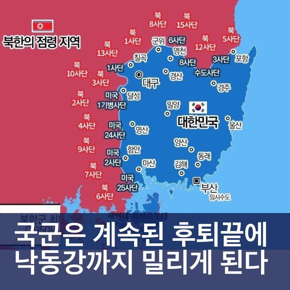 2.jpg 한국전쟁 최후의 방어선