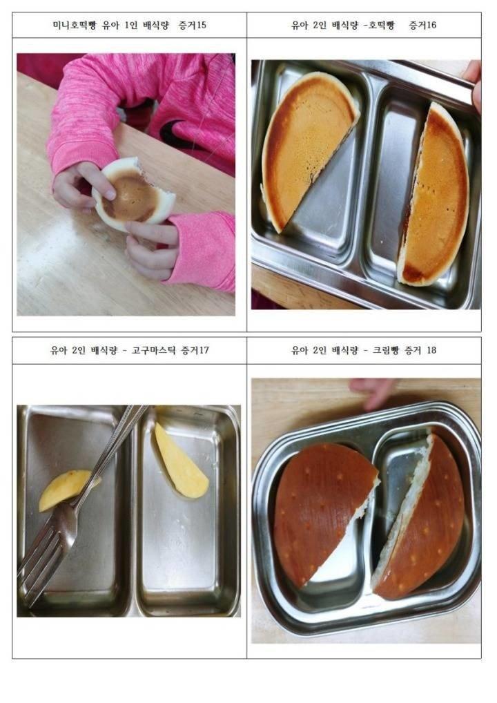 난리난 오산어린이집 급식사진