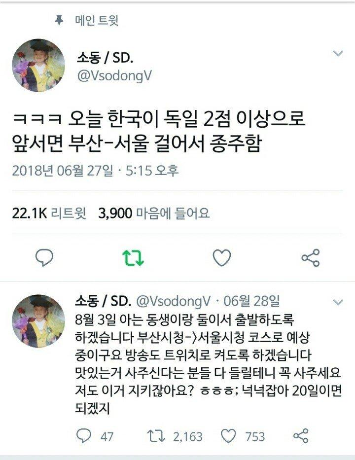 1.jpg 내일 부산~서울까지 걸어가신다는분
