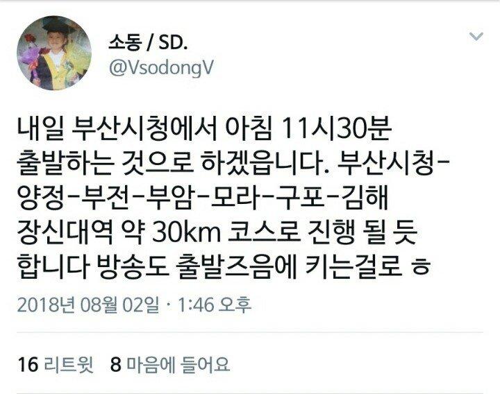 2.jpg 내일 부산~서울까지 걸어가신다는분