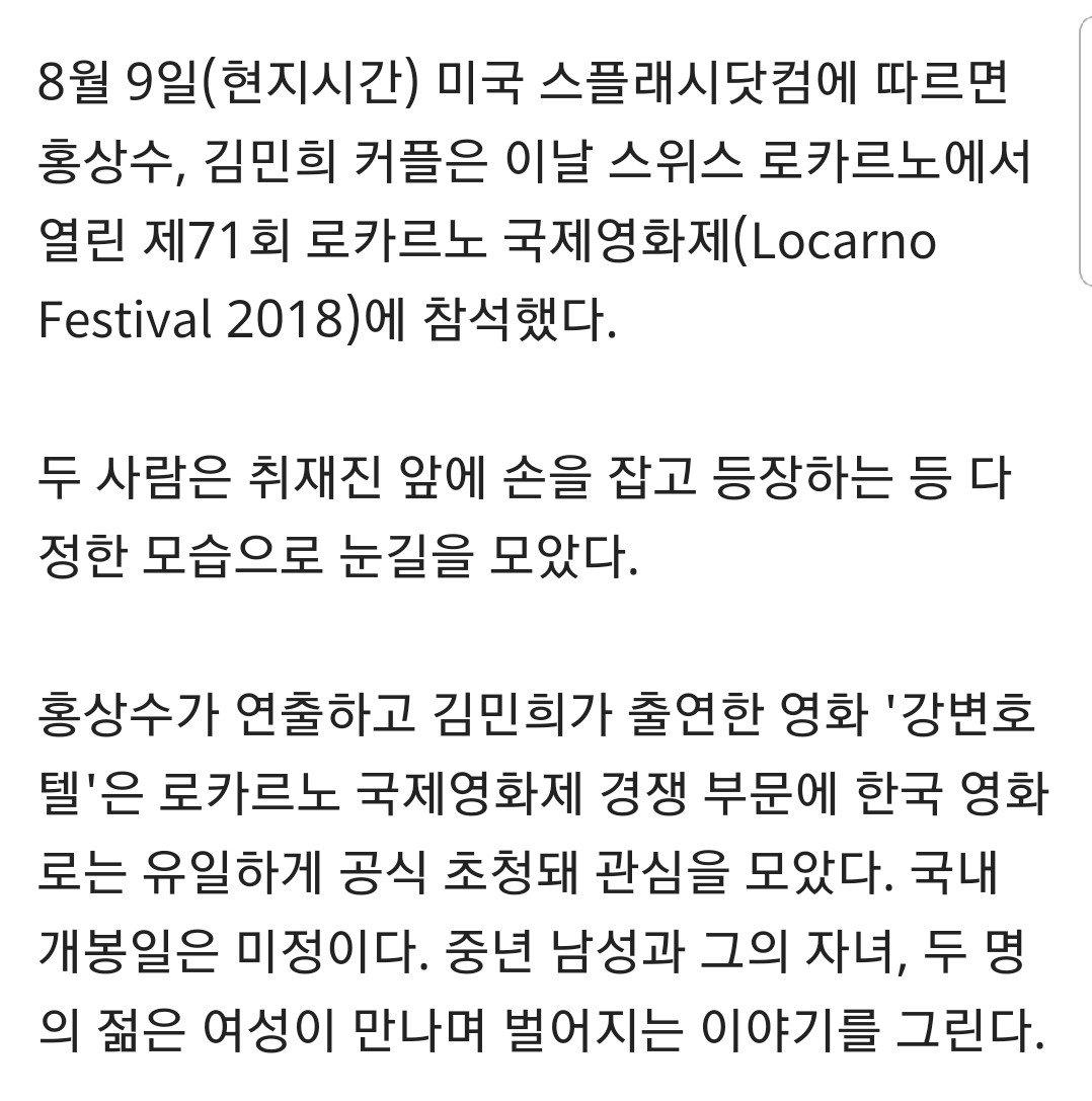 Screenshot_20180810-105433_Samsung Internet.jpg 홍상수-김민희 영화제 등장