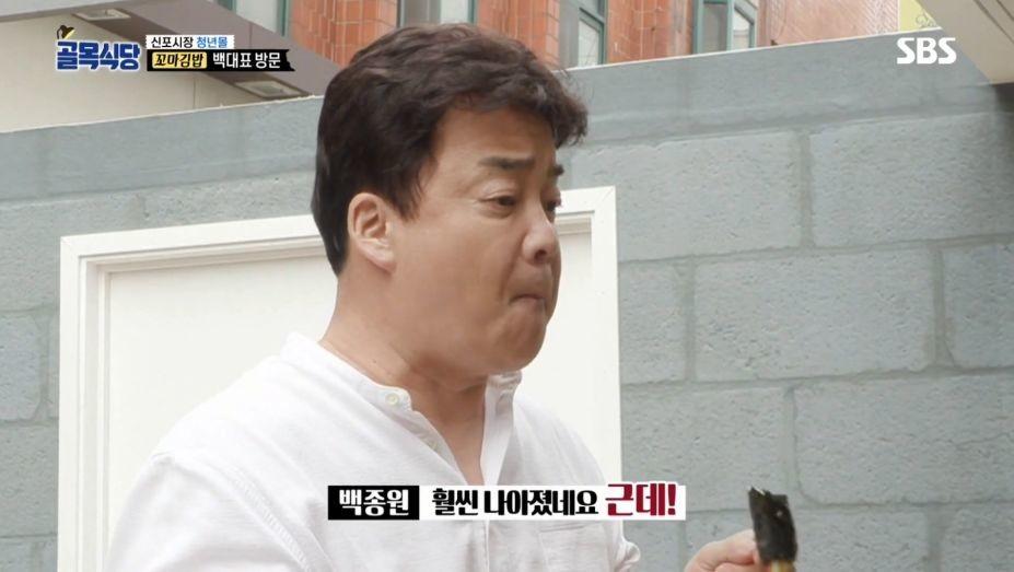 역대급 백종원바라기 꼬마김밥 사장님 ㅋㅋ