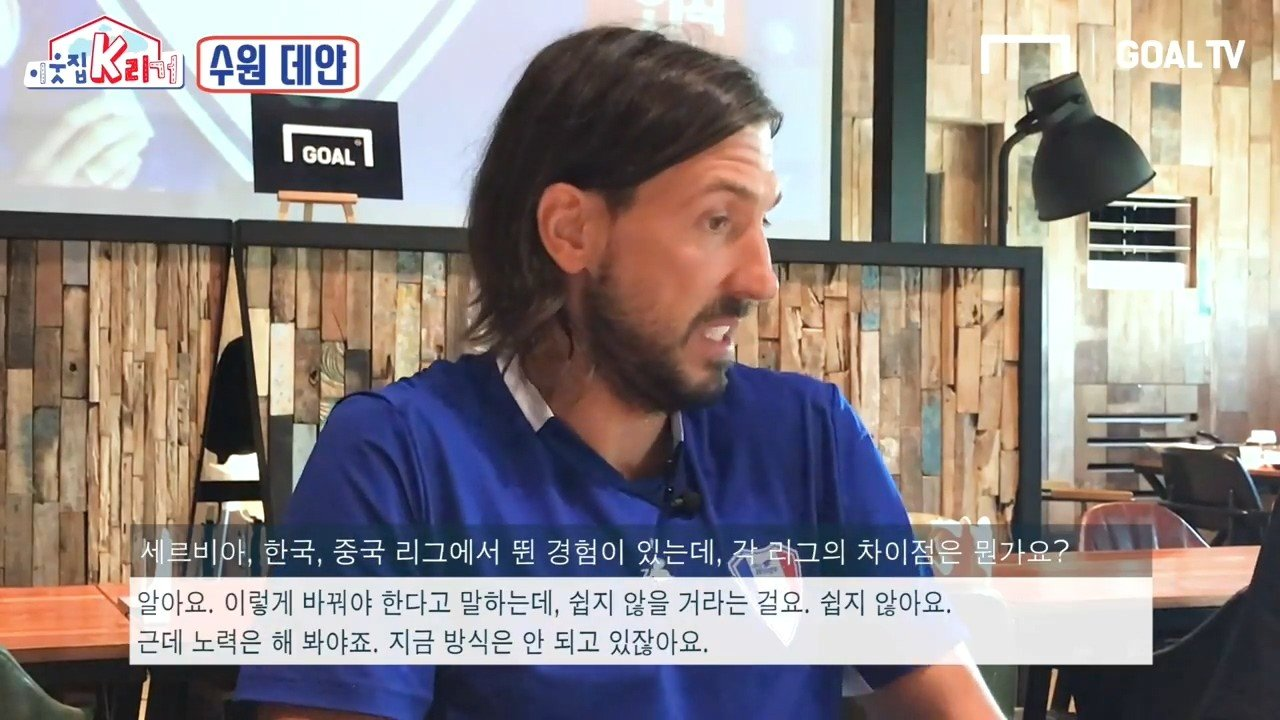 """Ep.5 (1_2) 데얀, """"사랑하는 한국 축구에 쓴 소리 안 할 수 없다"""" [이웃집 K리거] - YouTube (720p).mp4_20180810_191848.493.jpg 포텐 올라간 데얀의 k리그 문제점 인터뷰 다른 부분들까지"""