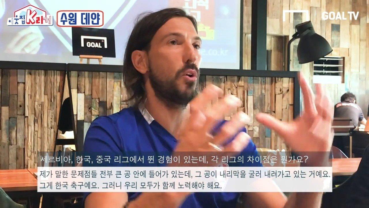 """Ep.5 (1_2) 데얀, """"사랑하는 한국 축구에 쓴 소리 안 할 수 없다"""" [이웃집 K리거] - YouTube (720p).mp4_20180810_191916.850.jpg 포텐 올라간 데얀의 k리그 문제점 인터뷰 다른 부분들까지"""