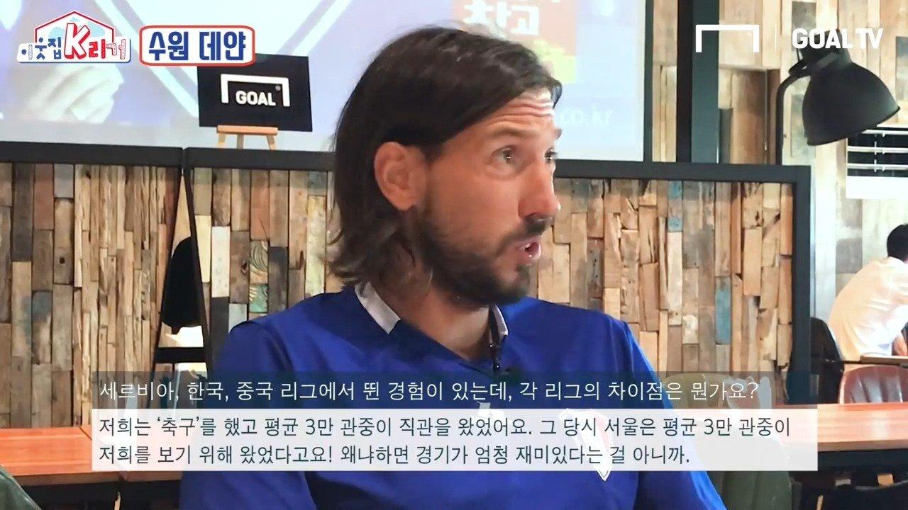 """Ep.5 (1_2) 데얀, """"사랑하는 한국 축구에 쓴 소리 안 할 수 없다"""" [이웃집 K리거] - YouTube (720p).mp4_20180810_191609.652.jpg 포텐 올라간 데얀의 k리그 문제점 인터뷰 다른 부분들까지"""