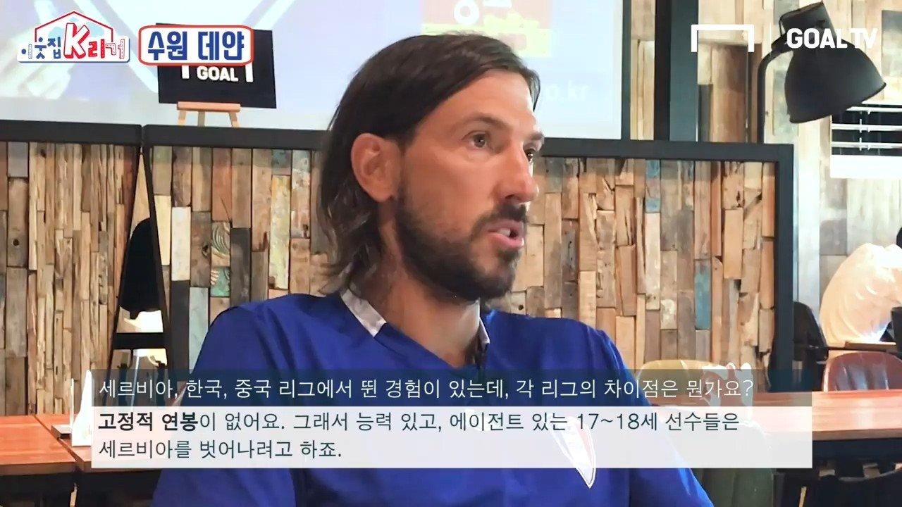 """Ep.5 (1_2) 데얀, """"사랑하는 한국 축구에 쓴 소리 안 할 수 없다"""" [이웃집 K리거] - YouTube (720p).mp4_20180810_191248.902.jpg 포텐 올라간 데얀의 k리그 문제점 인터뷰 다른 부분들까지"""
