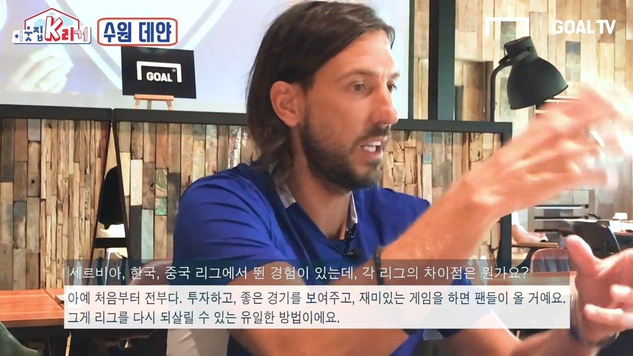 """Ep.5 (1_2) 데얀, """"사랑하는 한국 축구에 쓴 소리 안 할 수 없다"""" [이웃집 K리거] - YouTube (720p).mp4_20180810_191826.215.jpg 포텐 올라간 데얀의 k리그 문제점 인터뷰 다른 부분들까지"""