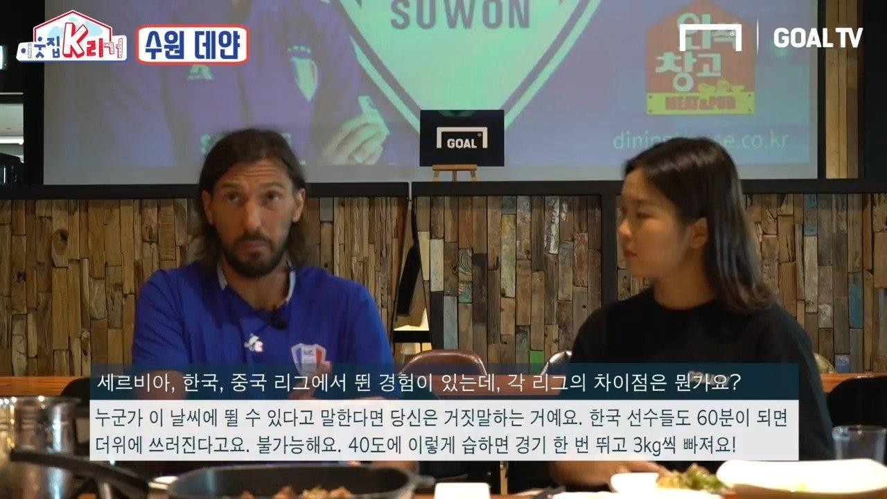 """Ep.5 (1_2) 데얀, """"사랑하는 한국 축구에 쓴 소리 안 할 수 없다"""" [이웃집 K리거] - YouTube (720p).mp4_20180810_191911.299.jpg 포텐 올라간 데얀의 k리그 문제점 인터뷰 다른 부분들까지"""