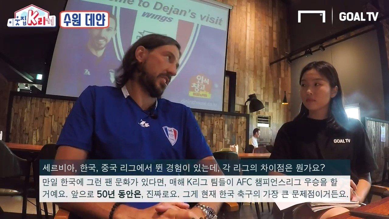 """Ep.5 (1_2) 데얀, """"사랑하는 한국 축구에 쓴 소리 안 할 수 없다"""" [이웃집 K리거] - YouTube (720p).mp4_20180810_191342.361.jpg 포텐 올라간 데얀의 k리그 문제점 인터뷰 다른 부분들까지"""
