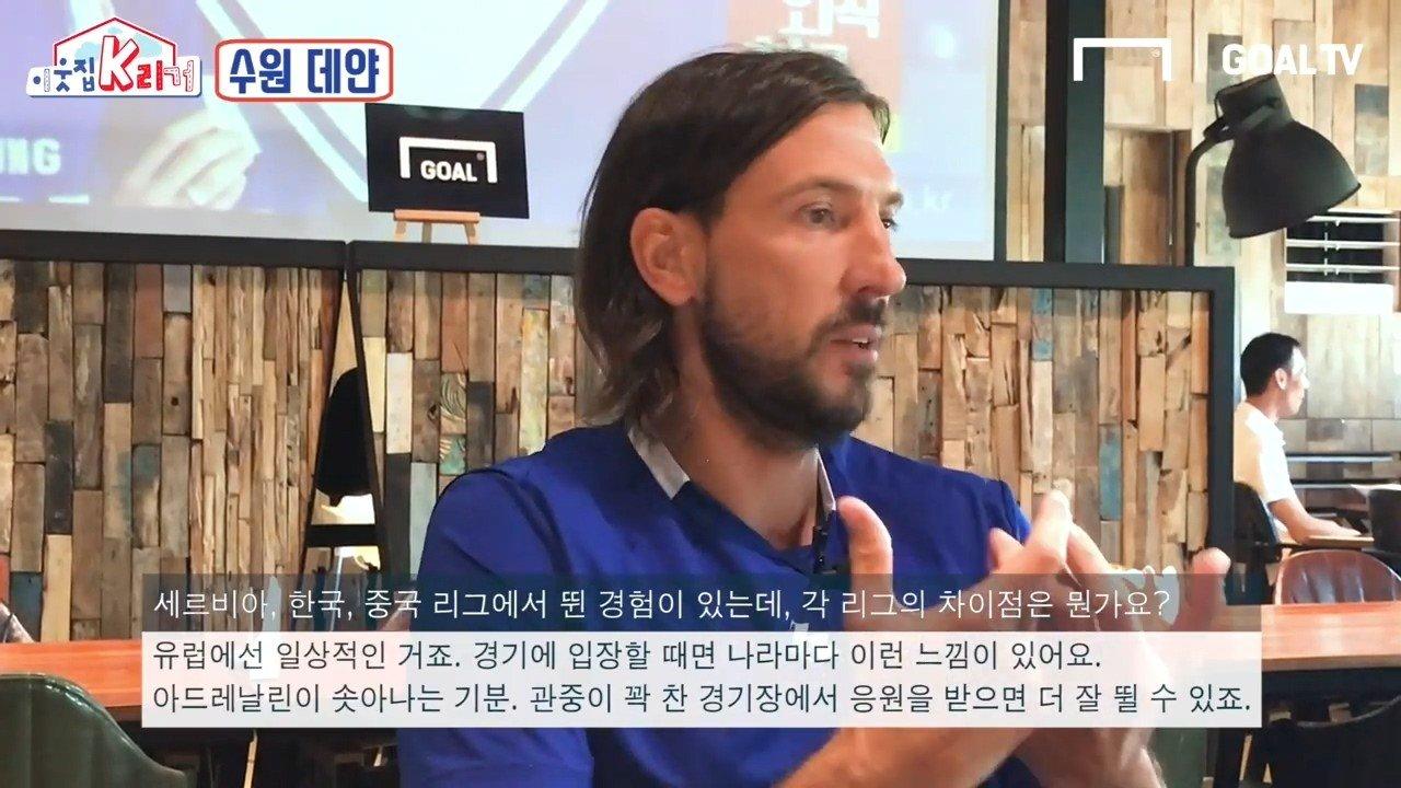 """Ep.5 (1_2) 데얀, """"사랑하는 한국 축구에 쓴 소리 안 할 수 없다"""" [이웃집 K리거] - YouTube (720p).mp4_20180810_191326.803.jpg 포텐 올라간 데얀의 k리그 문제점 인터뷰 다른 부분들까지"""