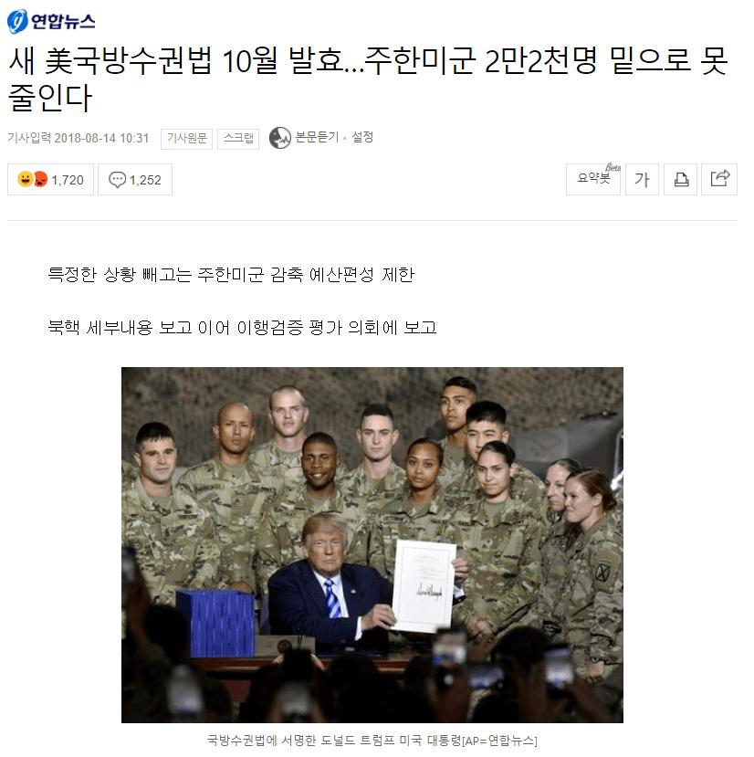 미국 새 국방수권법 통과... 주한미군 2.2만명 밑으로 감축 불가