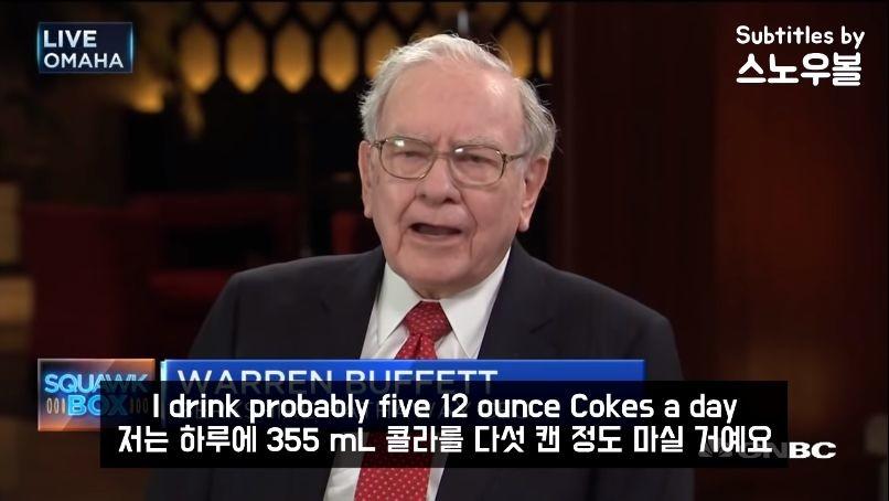 하루에 1.8리터정도 콜라를 마신다는 워렌 버핏