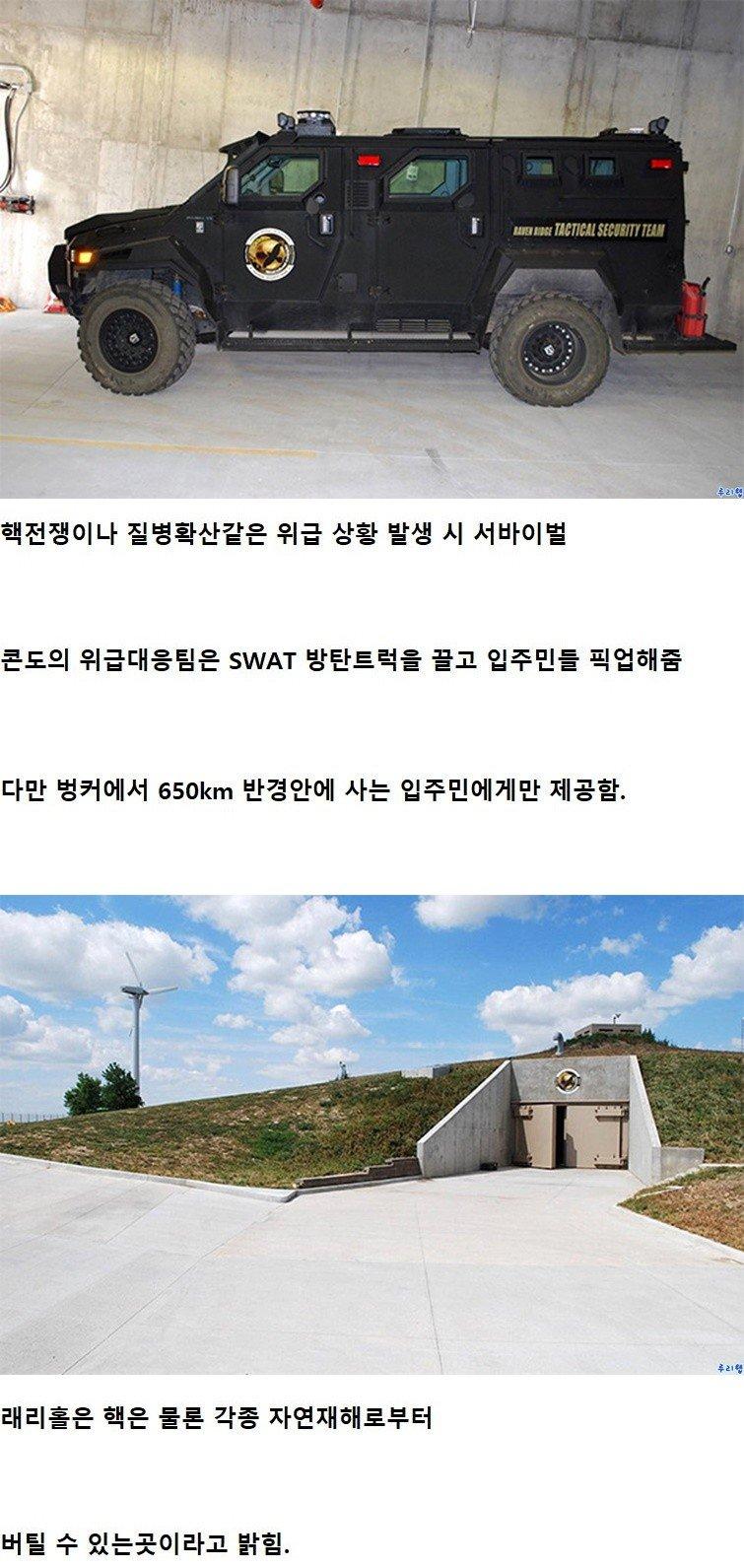 서바이벌프로젝트 (6).jpg 미국의 서바이벌 콘도 프로젝트
