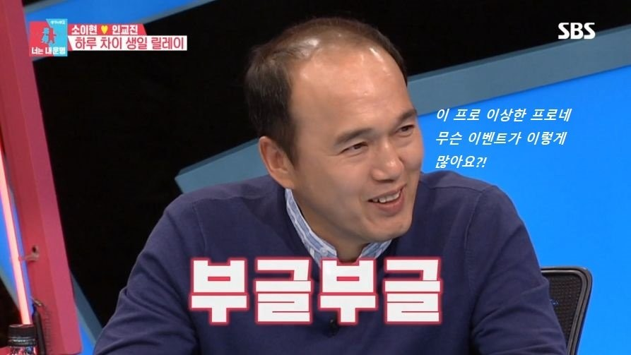 자신의 생일에 울음터진 소이현 남편